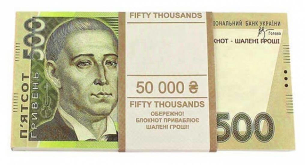 Фото - Денежный блокнот 500 гривень купить в киеве на подарок, цена, отзывы