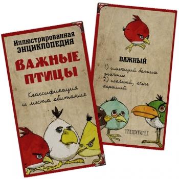 Фото - Визитница Важные Птицы купить в киеве на подарок, цена, отзывы