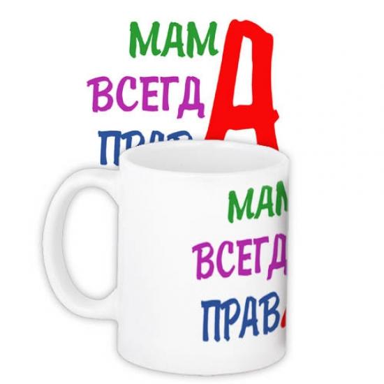 Фото - Чашка Мама Всегда Права купить в киеве на подарок, цена, отзывы