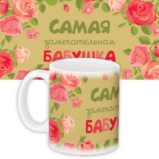 Фото - Чашка Самая замечательная бабушка купить в киеве на подарок, цена, отзывы