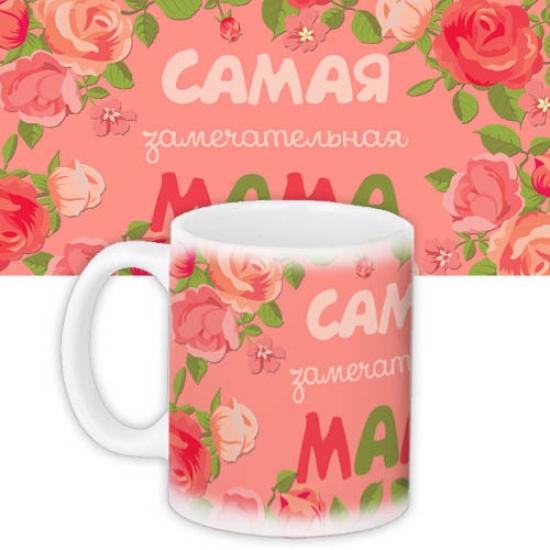Фото - Чашка Самая замечательная мама купить в киеве на подарок, цена, отзывы