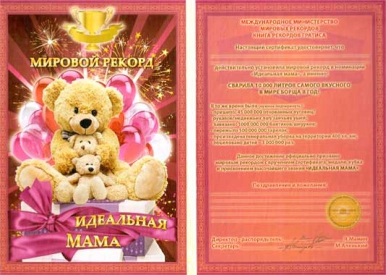Фото - ДИПЛОМ - ГИГАНТ МИРОВОЙ РЕКОРД ИДЕАЛЬНАЯ МАМА купить в киеве на подарок, цена, отзывы