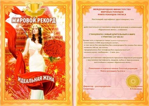 Фото - ДИПЛОМ - ГИГАНТ МИРОВОЙ РЕКОРД ИДЕАЛЬНАЯ ЖЕНА купить в киеве на подарок, цена, отзывы