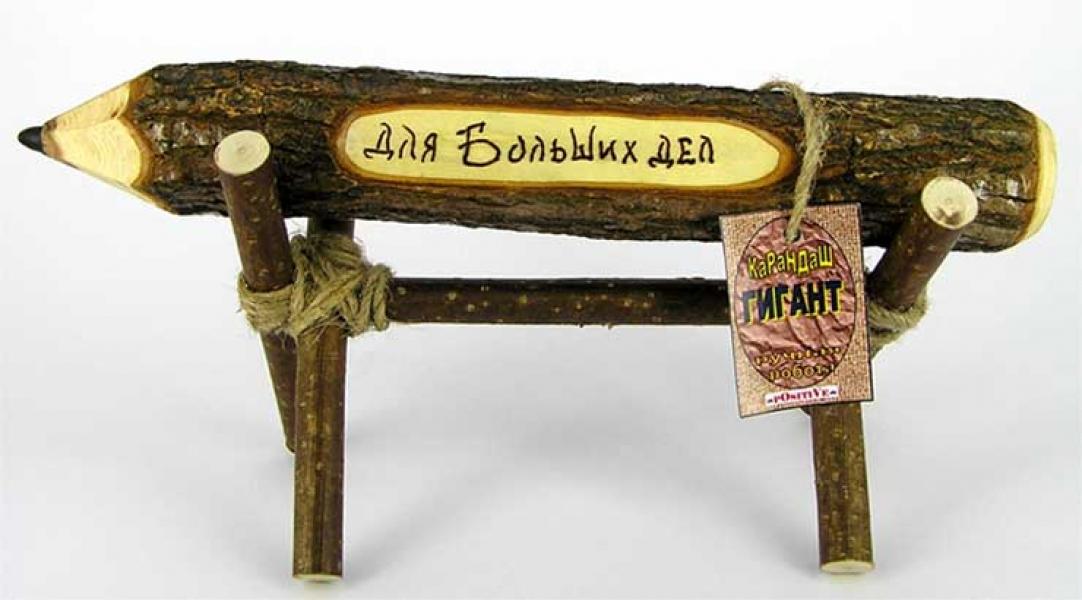 Фото - Деревяная ручка гигант Для Больших Дел купить в киеве на подарок, цена, отзывы