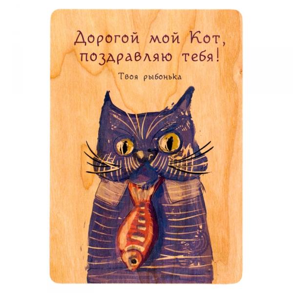 Фото - Деревянная открытка Дорогой мой Кот купить в киеве на подарок, цена, отзывы