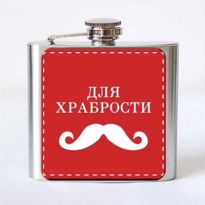 Фото - Фляга Для Храбрости купить в киеве на подарок, цена, отзывы