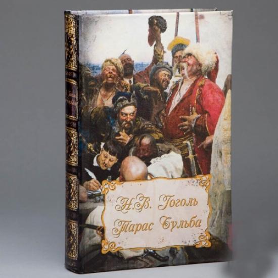 Фото - Книга-сейф Тарас Бульба 26см купить в киеве на подарок, цена, отзывы