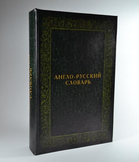 Фото - Книга сейф Англо-Русский словарь 27 см купить в киеве на подарок, цена, отзывы