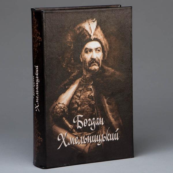 Фото - Книга сейф Гетьман Хмельницький 26 см купить в киеве на подарок, цена, отзывы