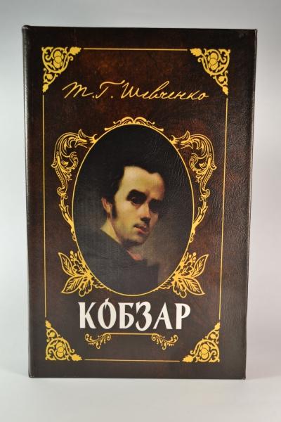 Фото - Книга сейф Молодой кобзарь 26 см купить в киеве на подарок, цена, отзывы