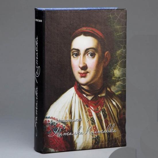 Фото - Книга сейф Наталка Полтавка 26 см купить в киеве на подарок, цена, отзывы