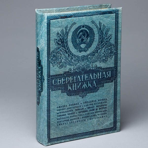 Фото - Книга сейф Сберегательная книжка 26 см купить в киеве на подарок, цена, отзывы