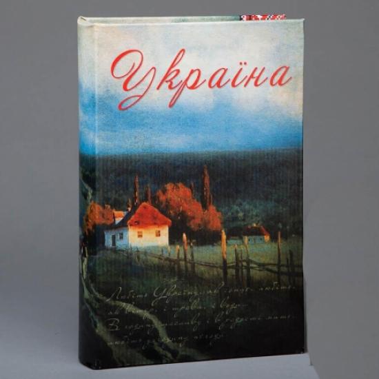 Фото - Книга сейф Украина 26 см купить в киеве на подарок, цена, отзывы