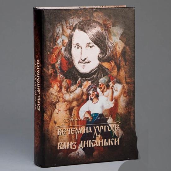 Фото - Книга сейф Вечера на Хуторе 26 см купить в киеве на подарок, цена, отзывы