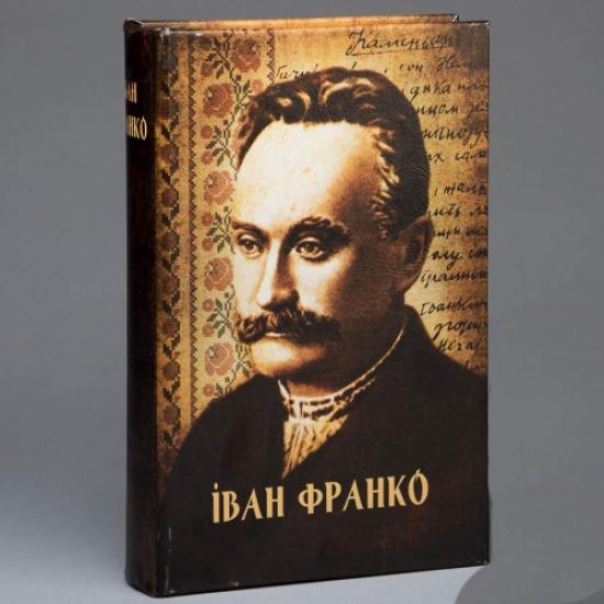 Фото - Книга сейф иван франко 26 см купить в киеве на подарок, цена, отзывы