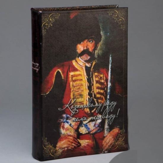 Фото - Книга сейф козацькому роду нема переводу 26 см купить в киеве на подарок, цена, отзывы