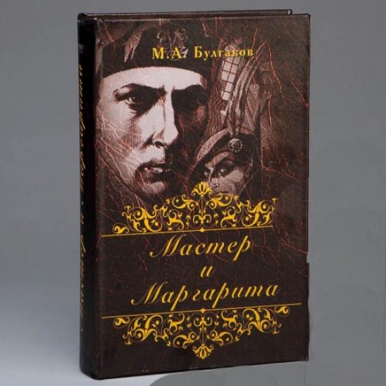 Фото - Книга сейф мастер и маргарита 26 см купить в киеве на подарок, цена, отзывы