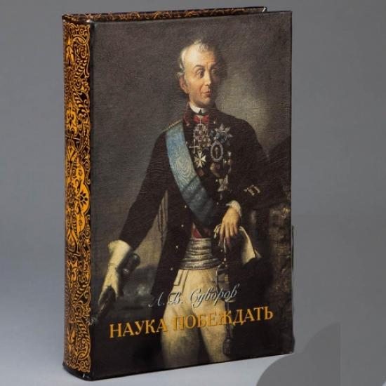 Фото - Книга сейф наука побеждать 26 см купить в киеве на подарок, цена, отзывы