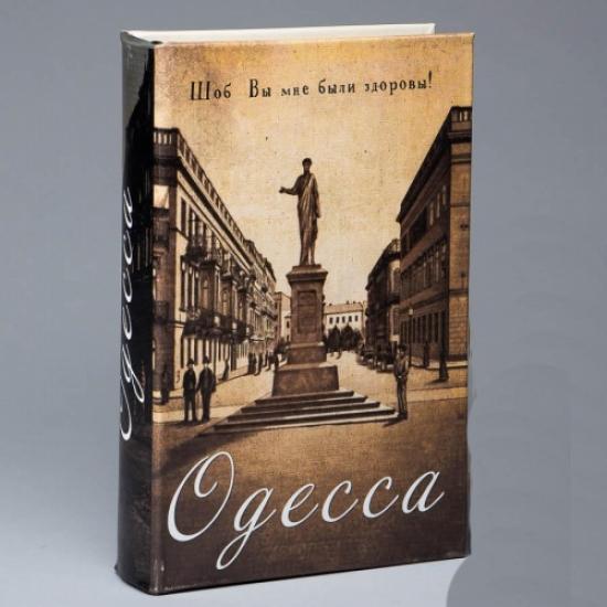 Фото - Книга сейф Одесса 26 см купить в киеве на подарок, цена, отзывы