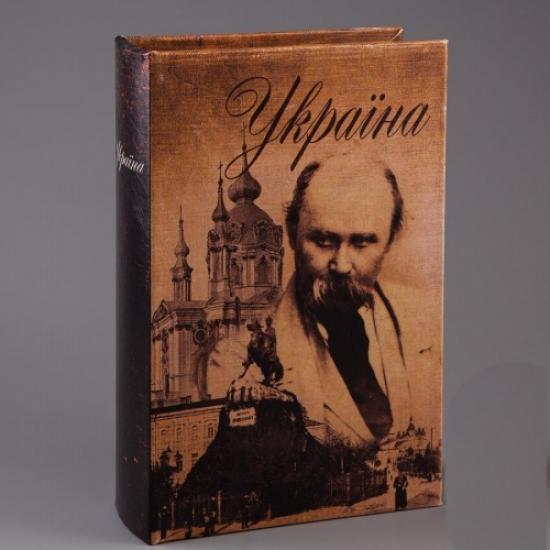 Фото - Книга сейф Шевченко и Украина 26 см купить в киеве на подарок, цена, отзывы