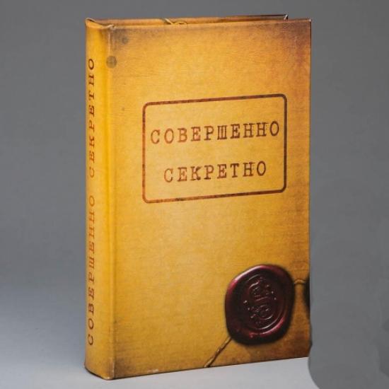 Фото - Книга сейф совершенно секретно 26 см купить в киеве на подарок, цена, отзывы