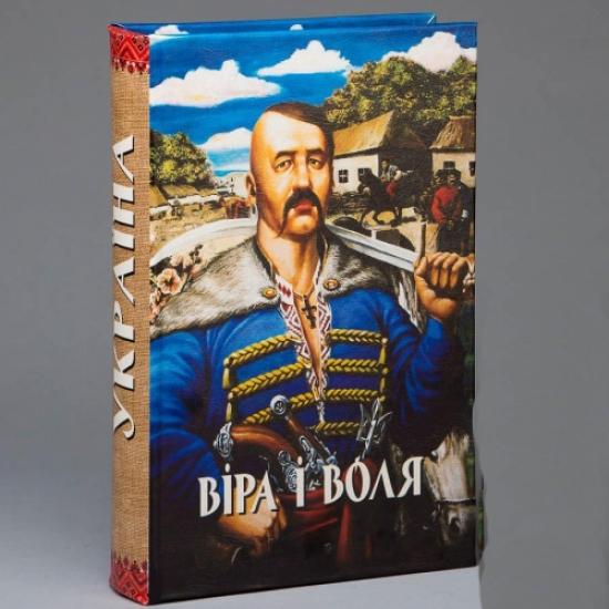 Фото - Книга сейф вера и воля 26 см купить в киеве на подарок, цена, отзывы