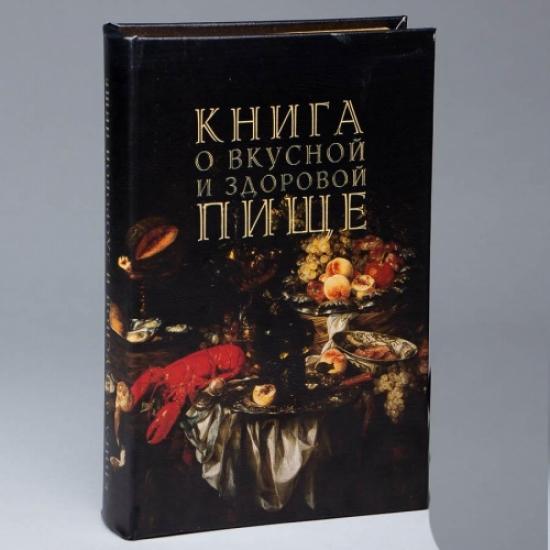 Фото - Книга сейф вкусная здоровая пища 26 см купить в киеве на подарок, цена, отзывы
