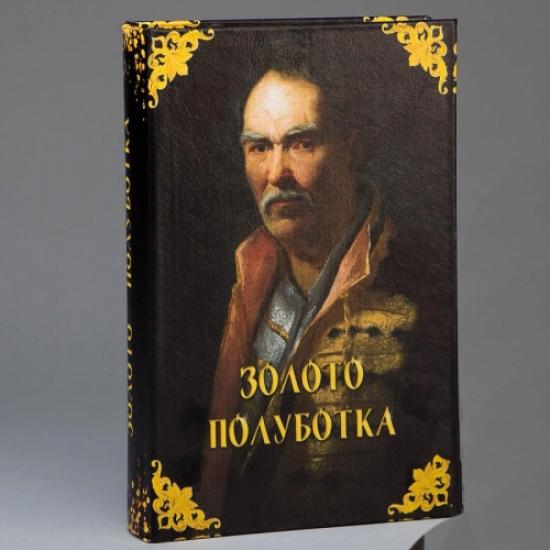 Фото - Книга сейф золото полуботка 26 см купить в киеве на подарок, цена, отзывы