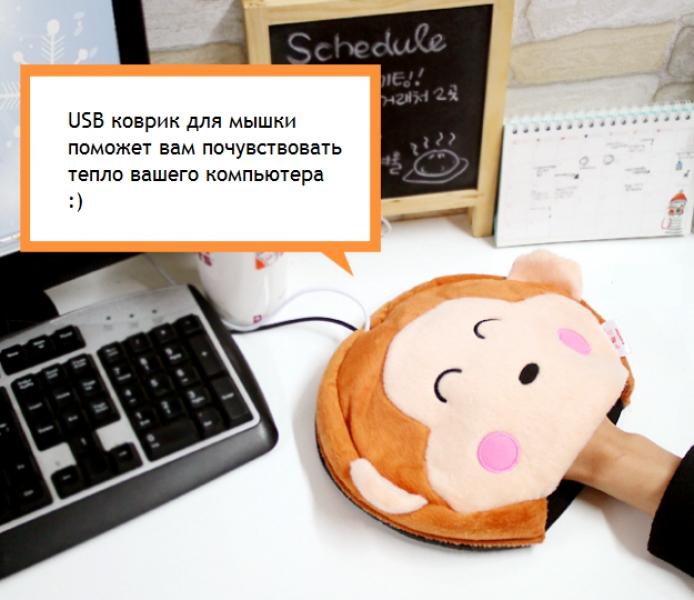 Фото - Коврик для мышки с USB подогревом купить в киеве на подарок, цена, отзывы