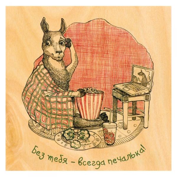 Фото - Лама смотрит фильм купить в киеве на подарок, цена, отзывы