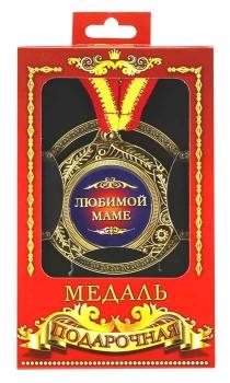 Фото - Медаль подарочная Любимой маме купить в киеве на подарок, цена, отзывы