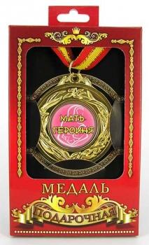 Фото - Медаль подарочная Мать-героиня купить в киеве на подарок, цена, отзывы