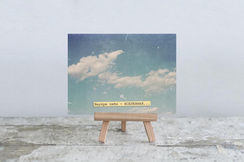 Фото - Мини открытка внутри тебя вселенная купить в киеве на подарок, цена, отзывы