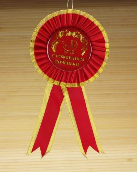 Фото - Награда С рождением доченьки орден большой купить в киеве на подарок, цена, отзывы