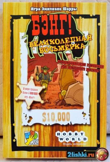 Фото - Настольная игра Бэнг! Великолепная Восьмерка. купить в киеве на подарок, цена, отзывы