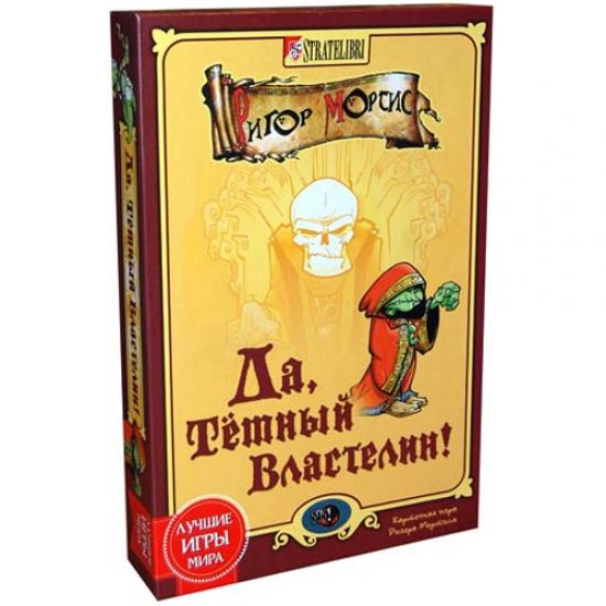 Фото - Настольная игра Да, Тёмный Властелин! (Да, Хозяин) купить в киеве на подарок, цена, отзывы