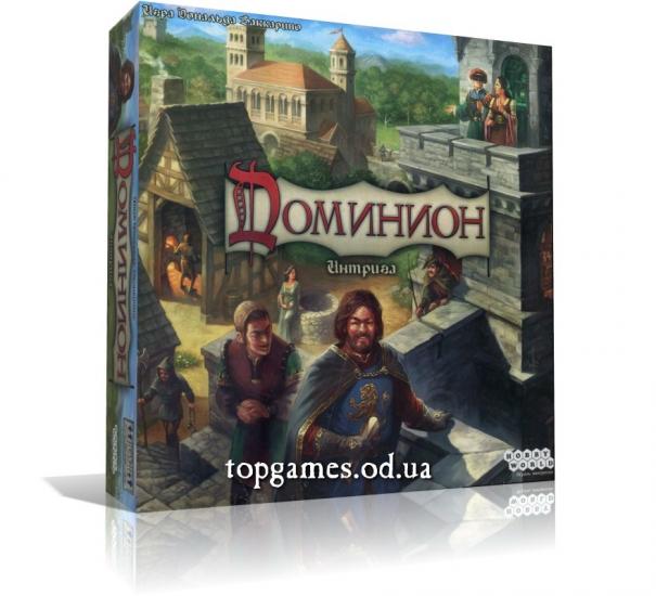 Фото - Настольная игра Доминион Интрига купить в киеве на подарок, цена, отзывы