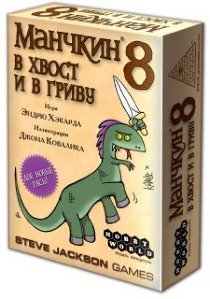 Фото - Настольная игра Дополнение Манчкин 8 В хвост и гриву купить в киеве на подарок, цена, отзывы