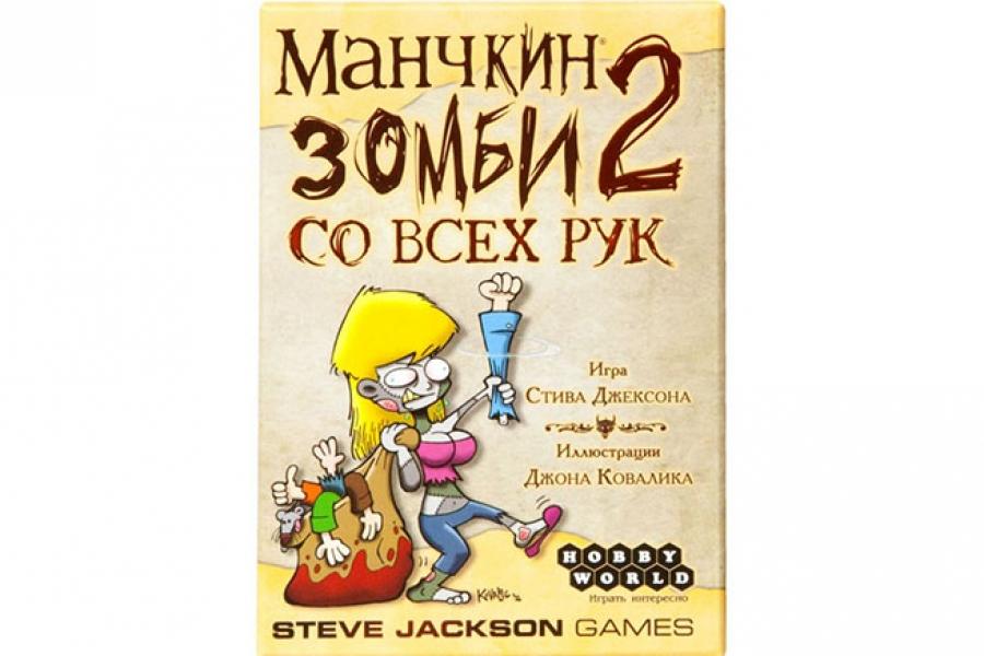 Фото - Настольная игра Дополнение Манчкин Зомби 2. Со Всех Рук купить в киеве на подарок, цена, отзывы