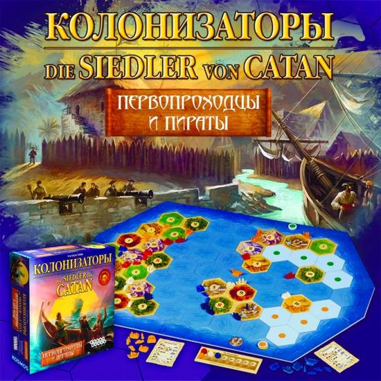 Фото - Настольная игра Колонизаторы. Первопроходцы и Пираты купить в киеве на подарок, цена, отзывы