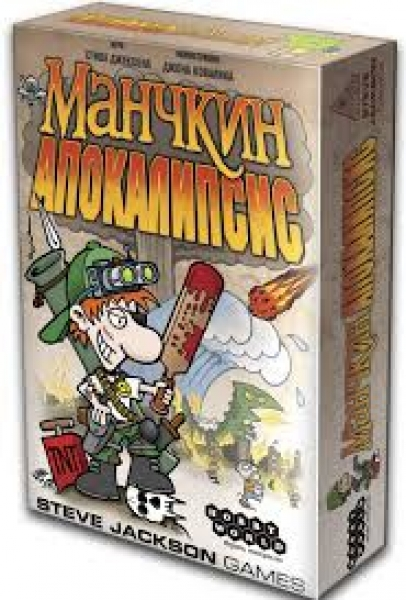 Фото - Настольная игра Манчкин Апокалипсис купить в киеве на подарок, цена, отзывы