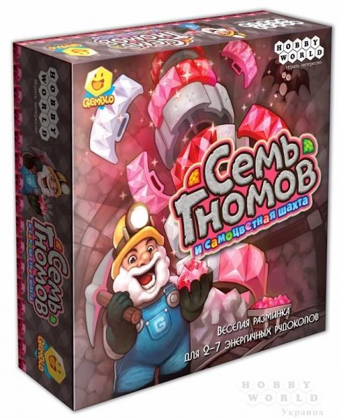 Фото - Настольная игра Семь гномов и самоцветная шахта купить в киеве на подарок, цена, отзывы