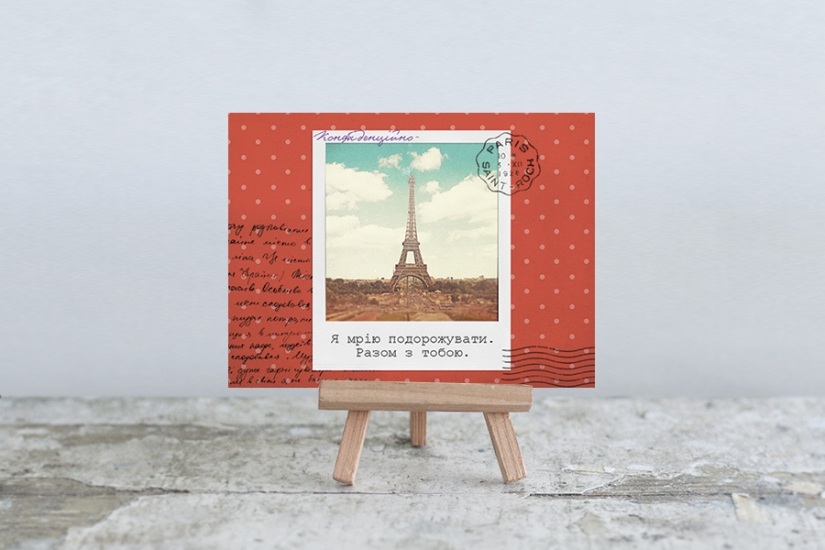 Фото - Мини открытка мечтаю путешествовать вместе с тобой купить в киеве на подарок, цена, отзывы