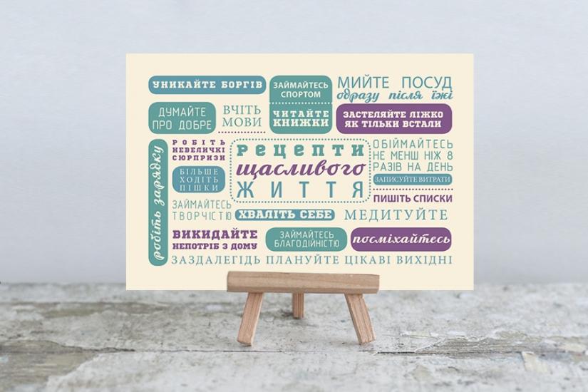 Фото - Открытка рецепты счастливой жизни купить в киеве на подарок, цена, отзывы