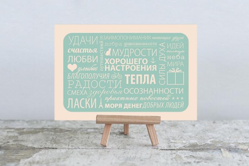 Фото - Открытка удачи счастья любви купить в киеве на подарок, цена, отзывы