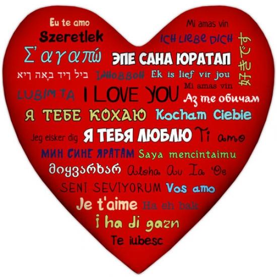 Фото - Подушка сердце - признание в любви на 30 языках купить в киеве на подарок, цена, отзывы