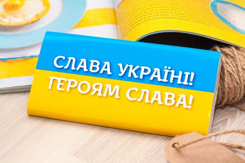 Фото - Шоколадка Слава Украине купить в киеве на подарок, цена, отзывы
