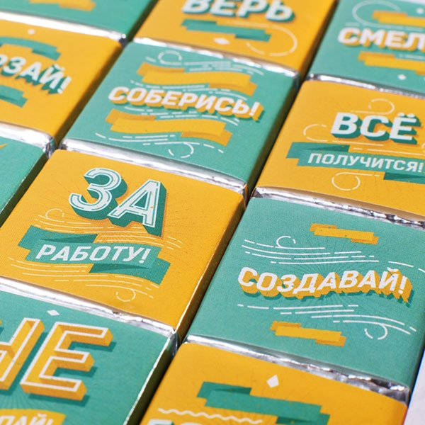 Фото - Шоколадный набор Верить в свои силы! купить в киеве на подарок, цена, отзывы