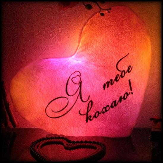 Фото - Светящаяся Подушка Сердце Я тебе кохаю купить в киеве на подарок, цена, отзывы