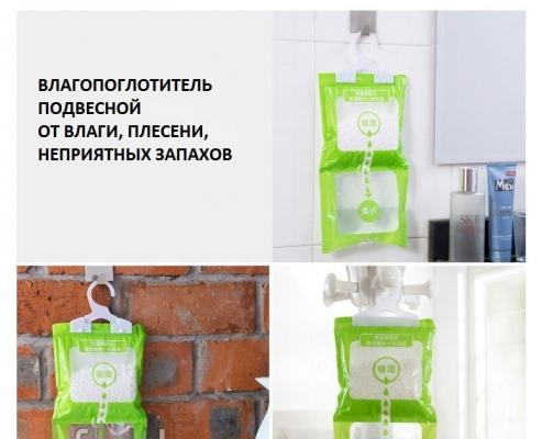 Фото - Влагопоглотитель подвесной, от влаги, плесени, запахов купить в киеве на подарок, цена, отзывы